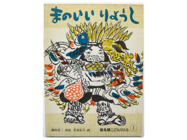 【こどものとも】瀬田貞二/赤羽末吉「まのいいりょうし」1985年