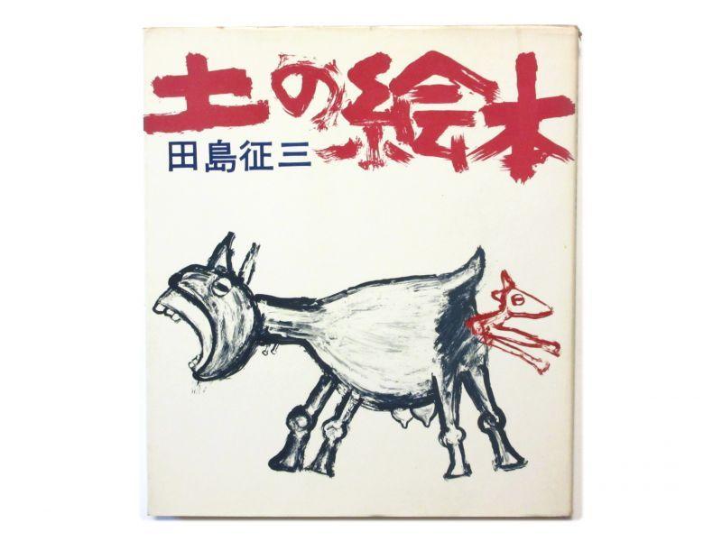 田島征三の画像 p1_28
