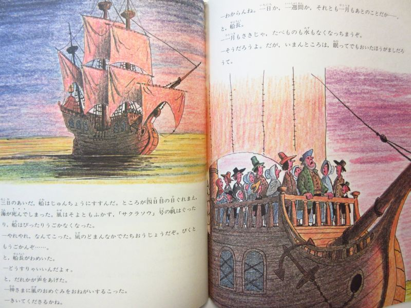 ビル・ピート「海へびサイラスくんがんばる」1980年