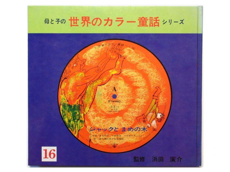 小沢正/司修「ジャックとまめの木」1973年 ※ピクチャーレコード付き