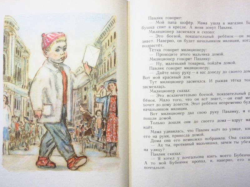 【ロシアの絵本】ミハイル・ゾーシチェンコ/アレクセイ・パホーモフ「Рассказы для детей」1973年