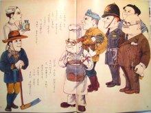 他の写真1: ワンダーブック・伊坂芳太良、井上洋介、堀内誠一、和歌山静子など