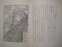 他の写真1: エルナー・エステス「キリンのいるへや」 山脇百合子・画