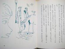 他の写真3: アナ・マリア・マトゥーテ 「きんいろ目のバッタ」鈴木義治/画