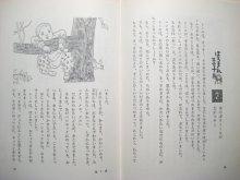 他の写真1: 飯沢匡/土方重巳「ぼろきれ王子」1972年