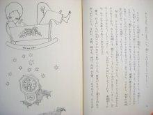 他の写真3: 宇野亜喜良/今江祥智「さよなら子どもの時間」