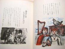他の写真2: ベッティーナ「ジャックと豆のつる」1984年