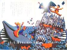 他の写真2: 【こどものくに】高羽賢一「まほうのらんぷ」1977年