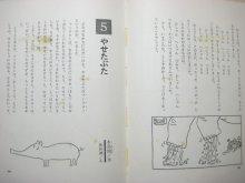 他の写真3: 和田誠、長新太、井上洋介など「童話カーニバル1 ちいさなひとたちへ」1967年