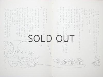 画像5: 和田誠、長新太、井上洋介など「童話カーニバル1 ちいさなひとたちへ」1967年