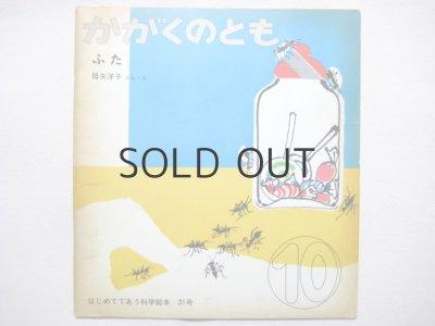 画像1: 【かがくのとも】降矢洋子「ふた」31号/1971年