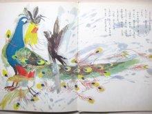 他の写真1: 瀬川康男「おしゃれなからす」1965年