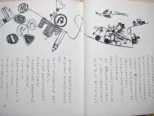 他の写真2: 長崎源之助/鈴木義治「赤いチョッキをきたキツネ」1968年