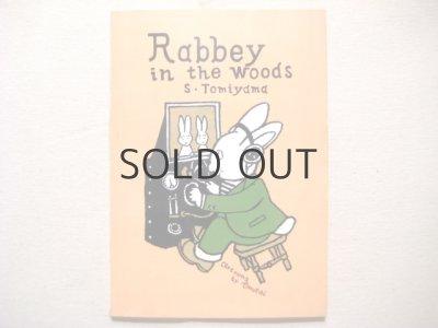 画像1: 茂田井武「Rabbey in the woods」昭和45年版(1970年)