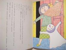 他の写真2: 小薗江圭子「オバケちゃん」1987年 ※旧版