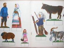 他の写真3: 【ロシアの絵本】Mezheninov「Бычок – черный бочок, белые копытца」1989年