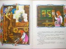 他の写真2: 【ロシアの絵本】Mezheninov「Бычок – черный бочок, белые копытца」1989年