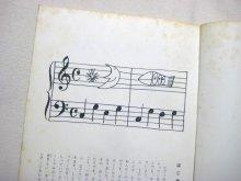 他の写真3: 藤田圭雄/和田誠「うたうポロンくん」1962年