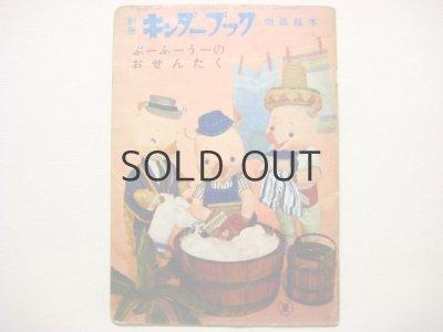 画像1: 【人形絵本】飯沢匡/土方重巳「ぶーふーうーのおせんたく」1962年