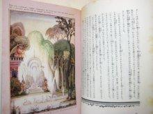 他の写真2: カイ・ニールセン「アンデルセン童話集 ひつじ飼いの娘と煙突そうじ人」1982年
