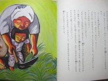 他の写真2: いぬいとみこ/西村繁男「サックサックは鎌のうた」1975年