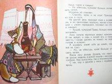 他の写真1: 【ロシアの絵本】エウゲーニー・M・ラチョフ「Как лиса училась летать」1974年