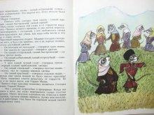 他の写真3: 【ロシアの絵本】エウゲーニー・M・ラチョフ「Птица Куклухай」1985年
