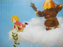 他の写真3: 【人形絵本】トッパンの人形絵本「じゃっくとまめのき」1970年