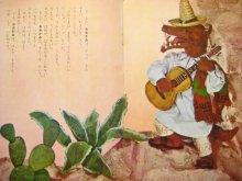 他の写真3: 【人形絵本】飯沢匡/土方重巳「ぶーふーうーのおせんたく」1962年