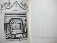 他の写真3: カイ・ニールセン「アンデルセン童話集 ひつじ飼いの娘と煙突そうじ人」1982年