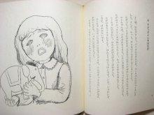 他の写真2: 長崎源之助/太田大八「ブラブラにはひげがある」1970年