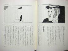 他の写真2: スティーブンソン/伊坂芳太良「ジキル博士とハイド氏自殺クラブ」1965年