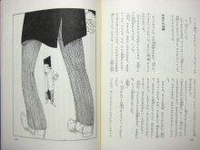 他の写真3: スティーブンソン/伊坂芳太良「ジキル博士とハイド氏自殺クラブ」1965年