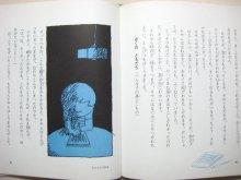 他の写真3: 山下夕美子/古川タク「ぶらんこゆれて」1971年