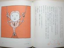 他の写真2: 山下夕美子/古川タク「ぶらんこゆれて」1971年