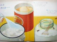 他の写真3: 【キンダーブック】矢吹申彦「さとう」1978年