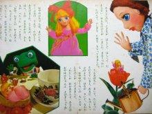 他の写真1: 【トッパンの人形絵本】ローズ・アートスタジオ「おやゆびひめ」1975年