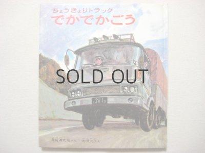 画像1: 長崎源之助/太田大八「ちょうきょりトラックでかでかごう」1973年