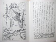 他の写真1: J.R.R.トーキン/堀内誠一「農夫ジャイルズの冒険」1972年