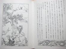他の写真2: J.R.R.トーキン/堀内誠一「農夫ジャイルズの冒険」1972年