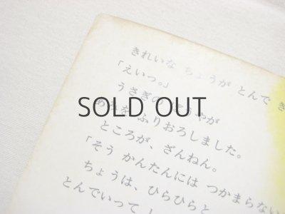 画像2: 【学研おはなしえほん】岩本康之亮「おひさまうさぎ」1973年