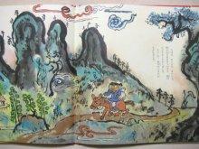 他の写真3: 長谷川摂子/井上洋介「ふしぎなやどや」1990年