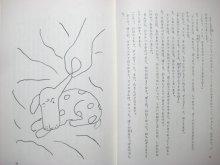 他の写真1: 永井朋/長新太「ボンボンものがたり チビの一生」1969年
