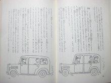 他の写真3: 永井朋/長新太「ボンボンものがたり チビの一生」1969年