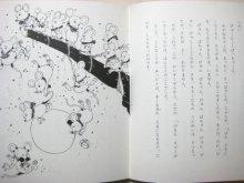 他の写真2: 筒井敬介/村上勉「かいぞくでぶっちょん」1984年