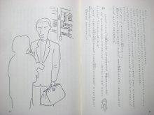 他の写真2: 永井朋/長新太「ボンボンものがたり チビの一生」1969年