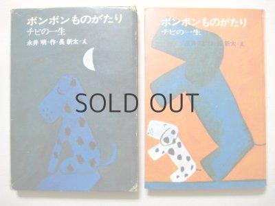 画像1: 永井朋/長新太「ボンボンものがたり チビの一生」1969年