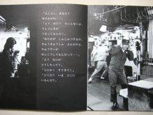他の写真2: 【こどものとも】谷川俊太郎/長野重一「よるのびょういん」1979年 ※初版