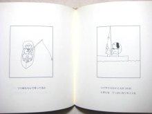 他の写真2: M.B.ゴフスタイン「おばあちゃんの魚つり」1980年