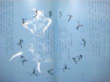他の写真2: アンデルセン/初山滋「にんぎょひめ」1989年 キンダー名作選